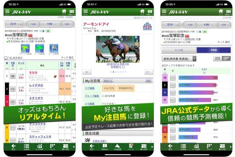 JRA-VAN アプリ