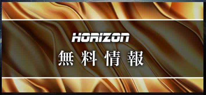 ホライズン(HORIZON) 無料情報