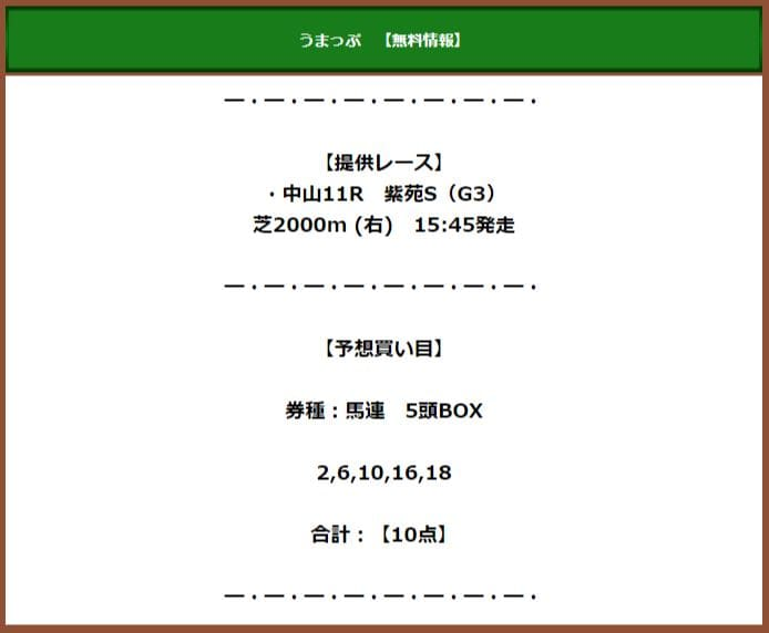 うまっぷ 無料情報 馬連5頭BOX