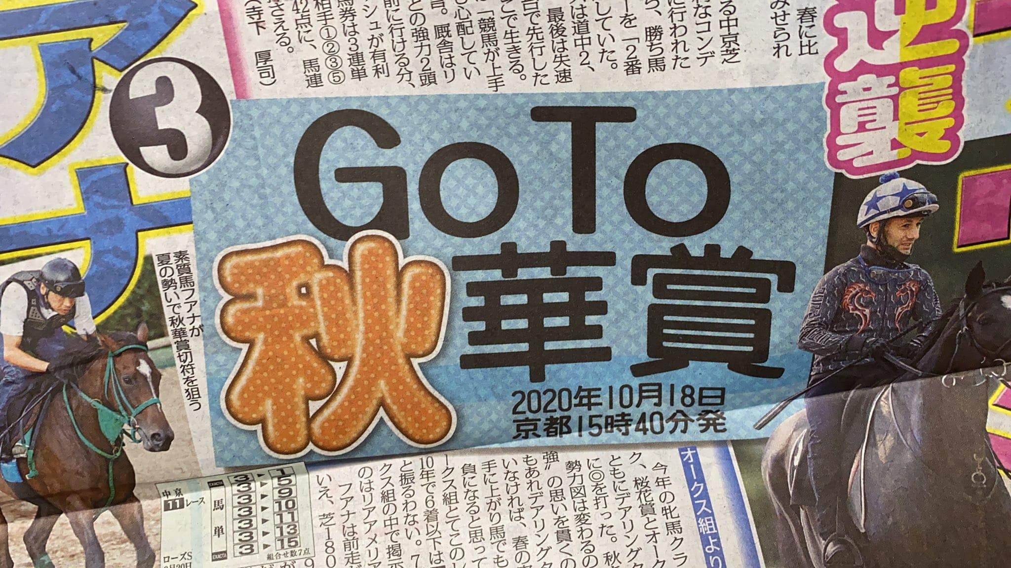 秋華賞 新聞