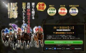 馬蹄は新規会員情報で10万馬券!?競馬予想サイトを検証