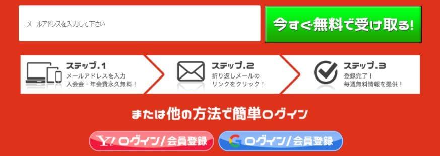 うまっぷ 登録方法