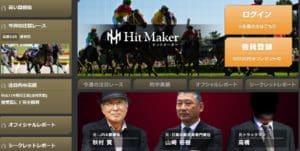 ヒットメーカー 競馬予想サイト