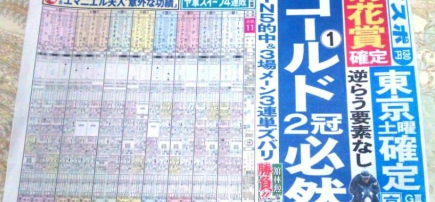 東スポの競馬新聞の特徴と見方