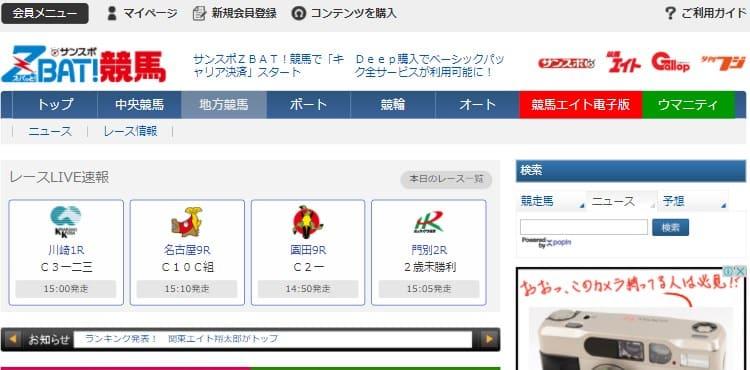 川崎競予想新聞 スパット