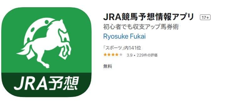 JRA競馬予想アプリ