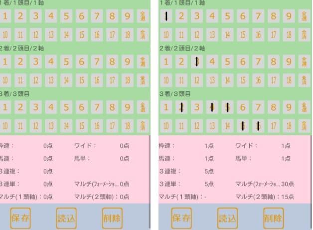 馬券計算機Fの代替アプリ 馬券点数計算:マルチ・フォーメーション