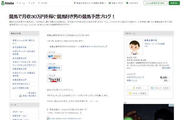 競馬で月収30万円を稼ぐ競馬好き男の競馬予想ブログ!