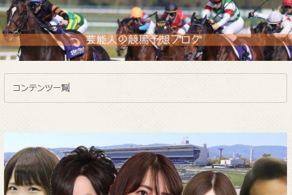 芸能人の競馬予想ブログ