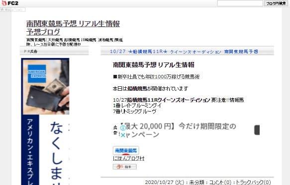 南関東競馬予想 リアル生情報 予想ブログ