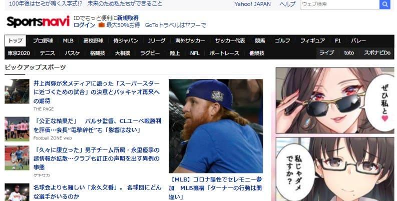 スポーツナビの公式サイト「https://sports.yahoo.co.jp/」にアクセス