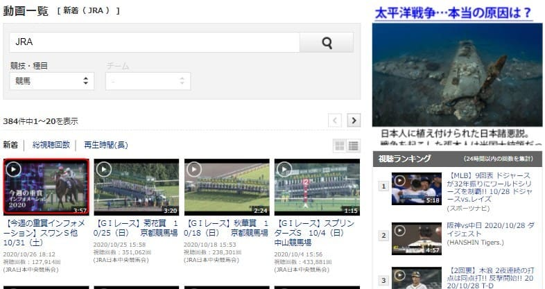 動画のアイキャッチか動画タイトルををクリックするとyahook競馬動画を見れます