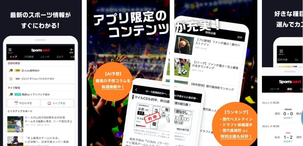 スポーツナビ公式の無料アプリ