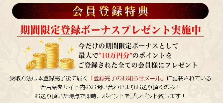 登録特典10万円分のポイントの貰い方