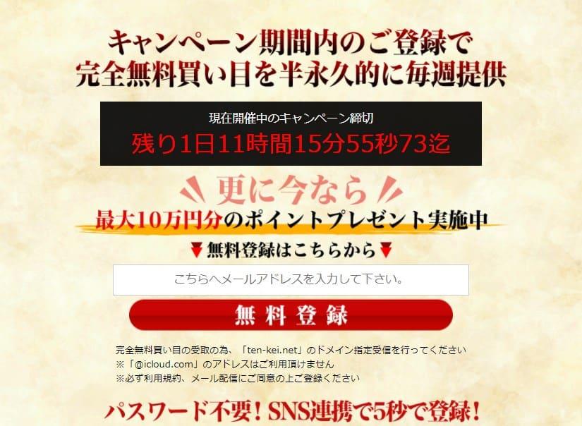 競馬予想サイト「TENKEI(テンケイ)」の登録方法
