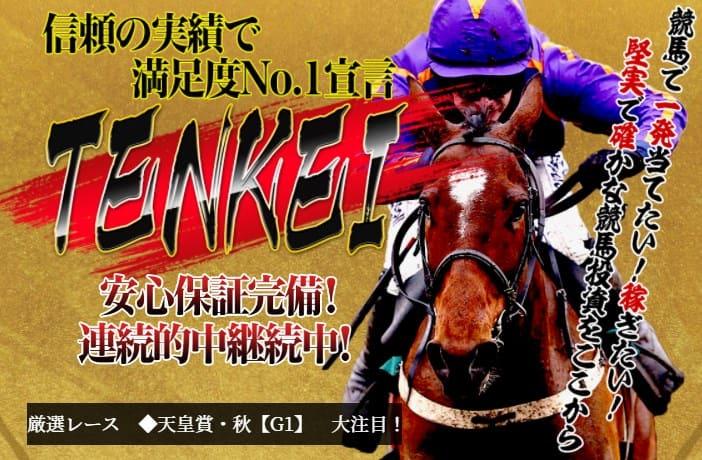 TENKEI(テンケイ)