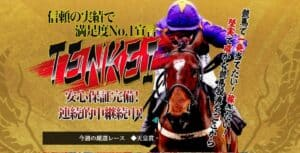 競馬予想サイト「TENKEI(テンケイ)」は85.3%の会員が月50万円稼いでいる!?無料予想を1カ月間検証