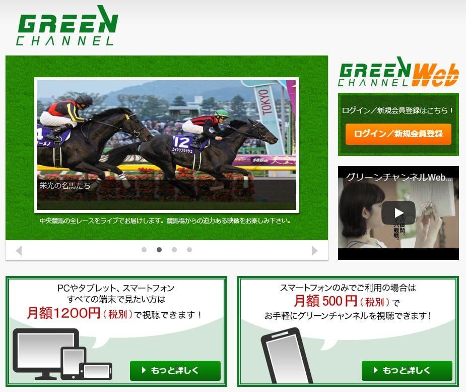 グリーンチャンネル スマートフォン