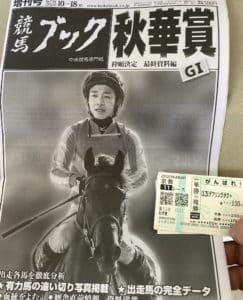 競馬ブック 秋華賞
