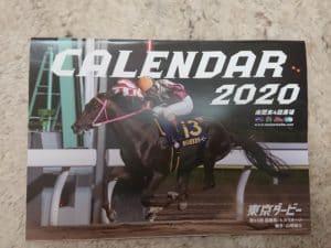 南関競馬 カレンダー