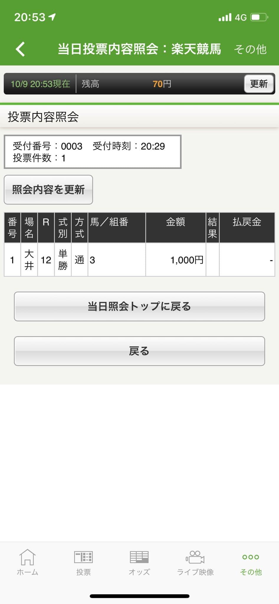 大井競馬 スマートフォン