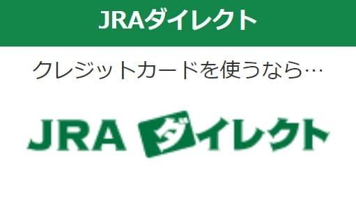 JRAダイレクト