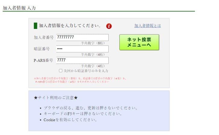 即PATにログインしてネットで馬券を購入