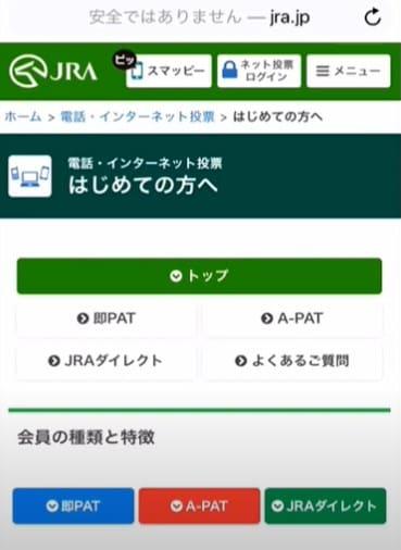 即PATでネット購入する方法の流れ