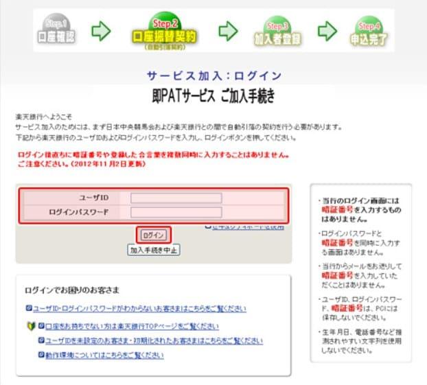 楽天銀行のユーザーID・パスワードを入力