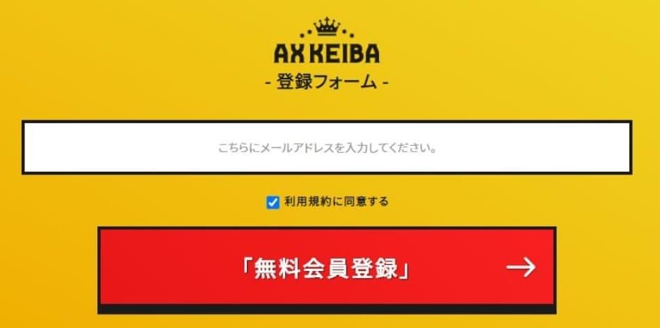 AXKEIBA(AX競馬)の登録方法
