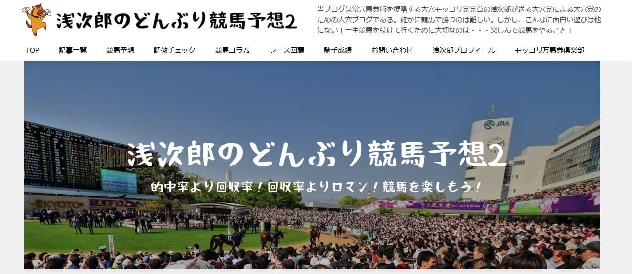 浅次郎 ブログ