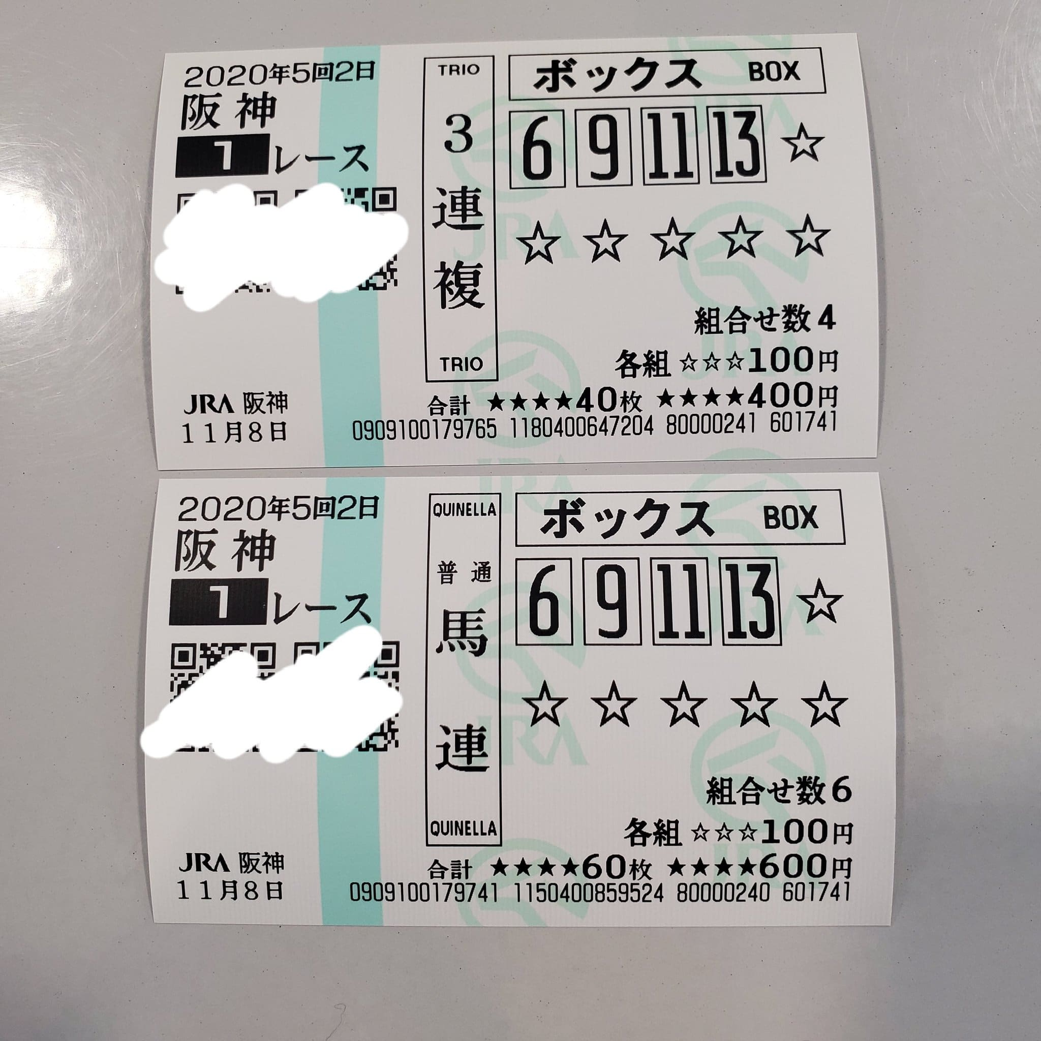 阪神競馬 ボックス 馬券