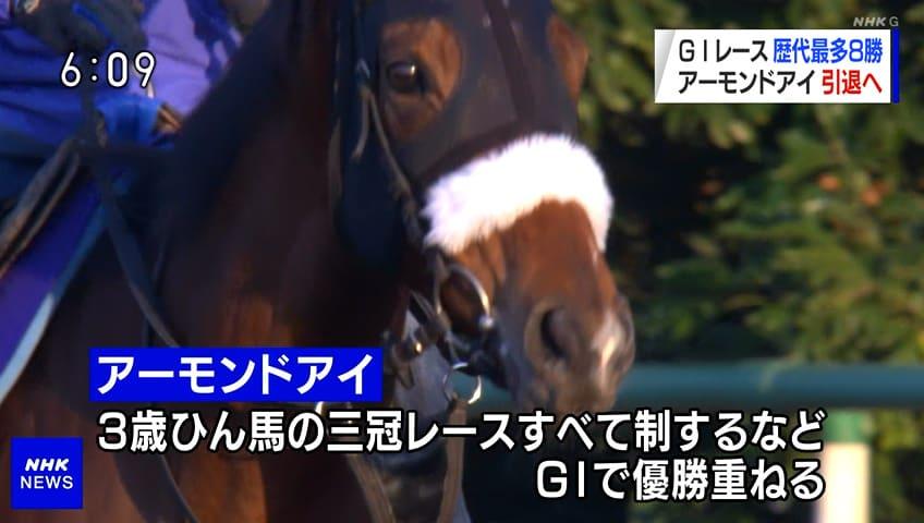競馬 ニュース