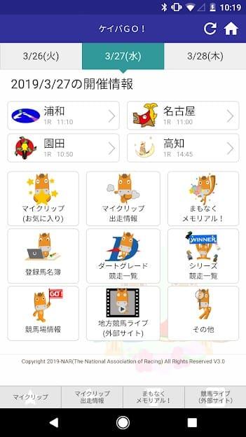 ケイバGO アプリ