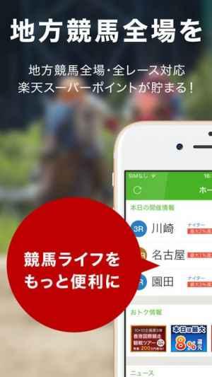 楽天競馬 アプリ