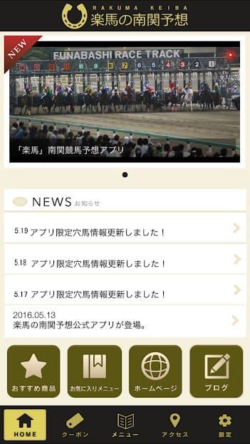 楽馬 アプリ