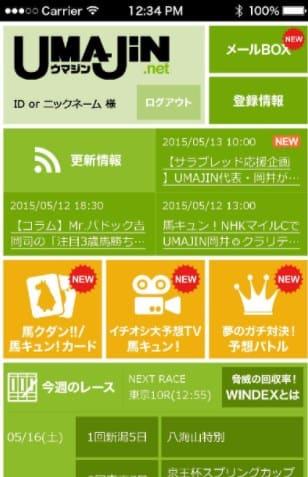 UMAJIN アプリ