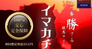 イマカチ(今勝ち)は初回想定利益35万円を狙える優良競馬予想サイト!