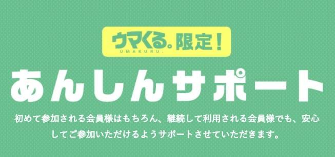 競馬予想サイト「ウマくる」は参加前から参加後まで安心!