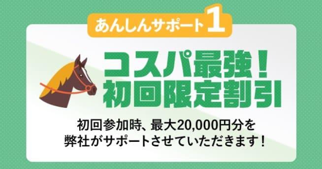 コスパ最強!2万円割引