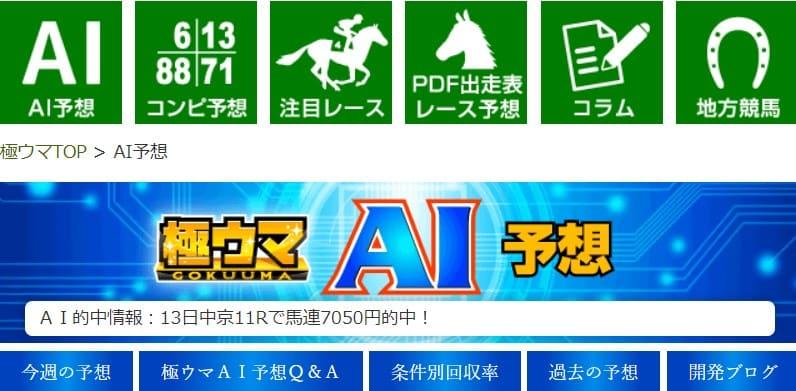 競馬予想サイトのai 極ウマ・プレミアム