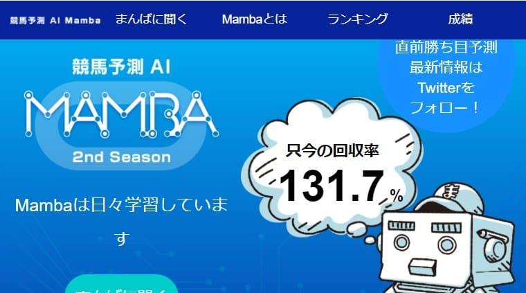 競馬予想サイトのai MAMBA