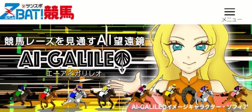 競馬予想サイトのai AI-GALILEO