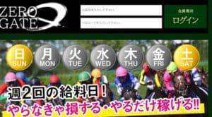 ゼロゲート 競馬予想サイト