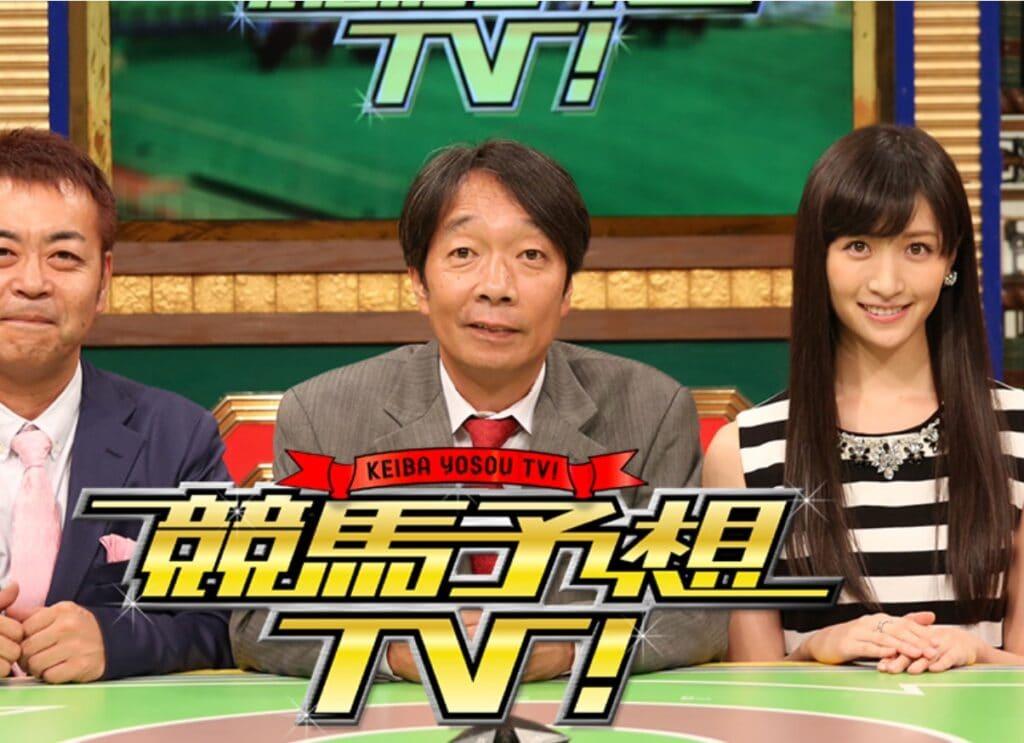 競馬予想 tv