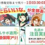 ウマくるはたった1度の購入で39万円稼げた超優良競馬予想サイト!有料予想を購入して本気で検証