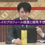 有名競馬予想家「キムラヨウヘイ」のプロフィールと実力を徹底検証!
