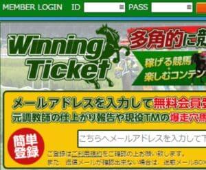 ウイニングチケット(Winning Ticket)(閉鎖)は当たる競馬予想サイトか?口コミから検証!