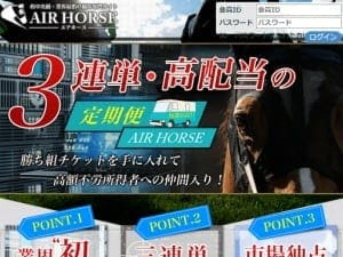 エアホース 競馬予想サイト