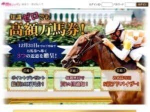 競馬ジャパンは当たる競馬予想サイトか?口コミから検証!